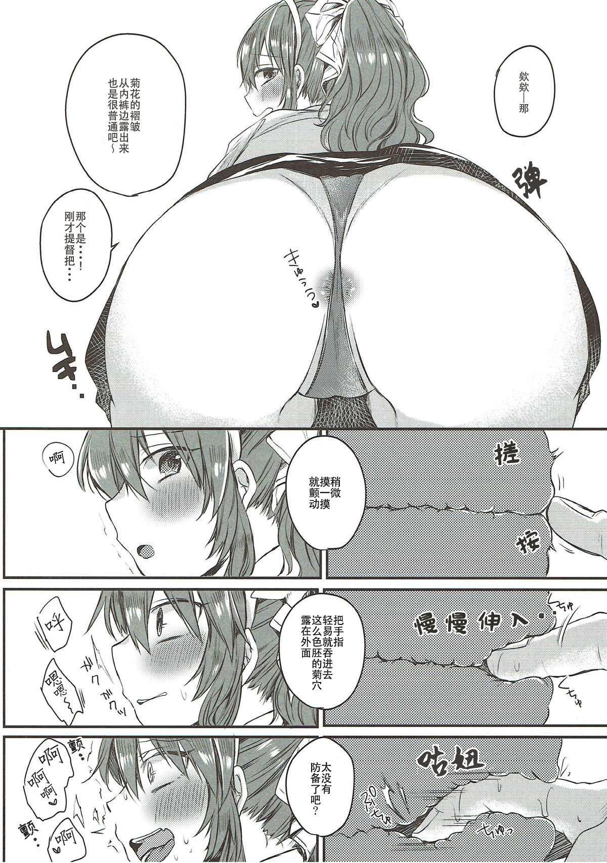 Ashigara-san to Anal de Ecchi Suru Hon 4