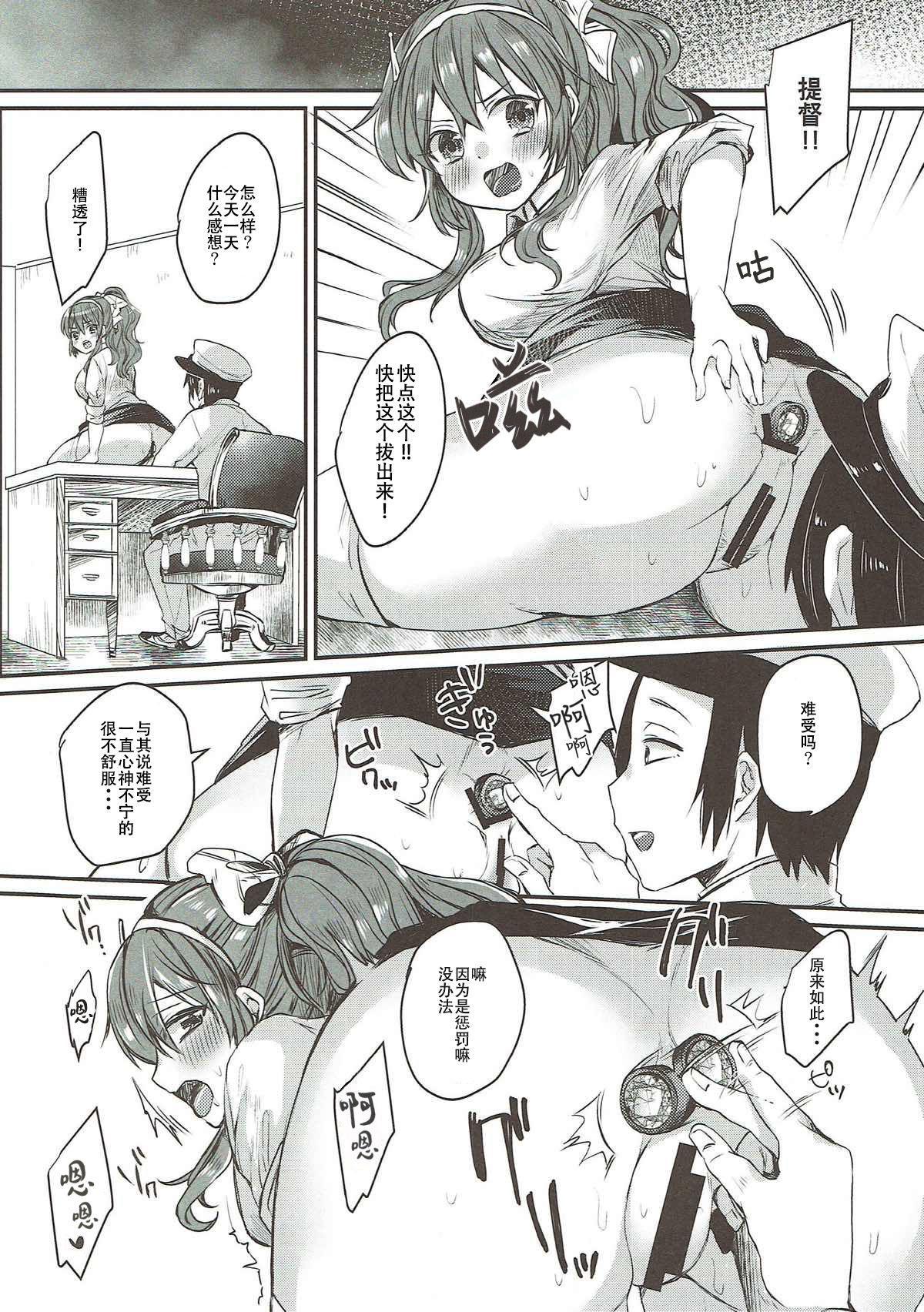 Ashigara-san to Anal de Ecchi Suru Hon 6
