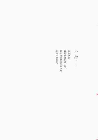 Fujunai Process   不纯爱Process Ch. 1-6 1