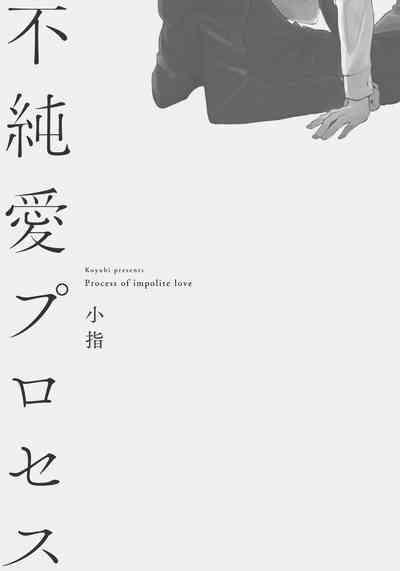 Fujunai Process   不纯爱Process Ch. 1-6 2