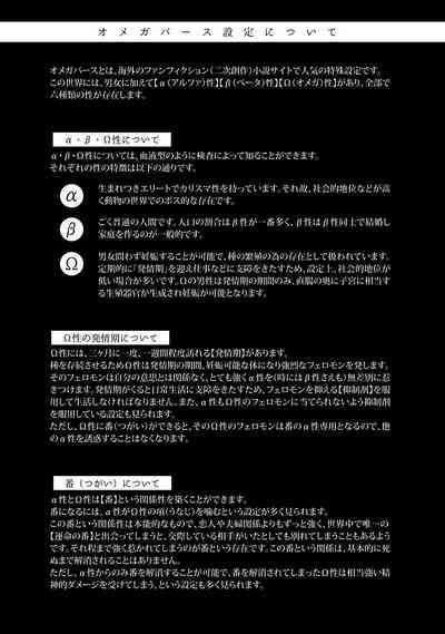Ore dake no Senzoku Alpha | 独属我的alpha Ch. 1-3 1