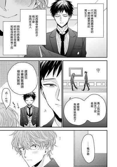 Goshujin-sama wa Ouji ga Osuki | 我爱的主人 爱的是王子殿下 9