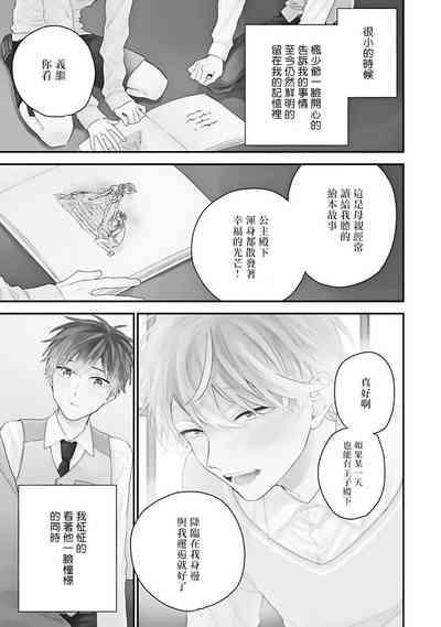 Goshujin-sama wa Ouji ga Osuki | 我爱的主人 爱的是王子殿下 3