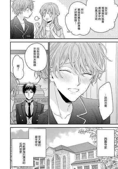 Goshujin-sama wa Ouji ga Osuki | 我爱的主人 爱的是王子殿下 8