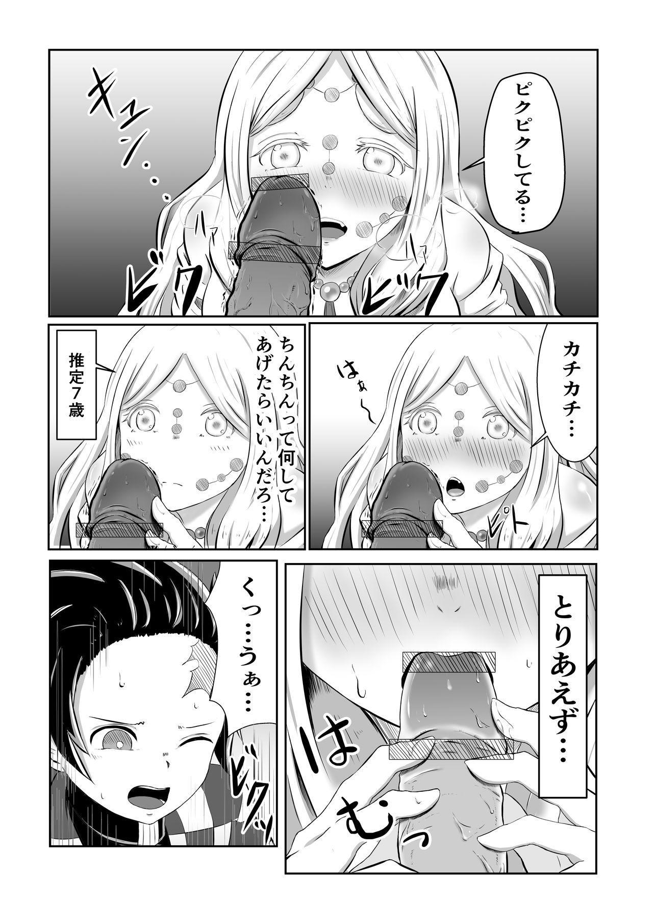 Hinokami Sex. 11