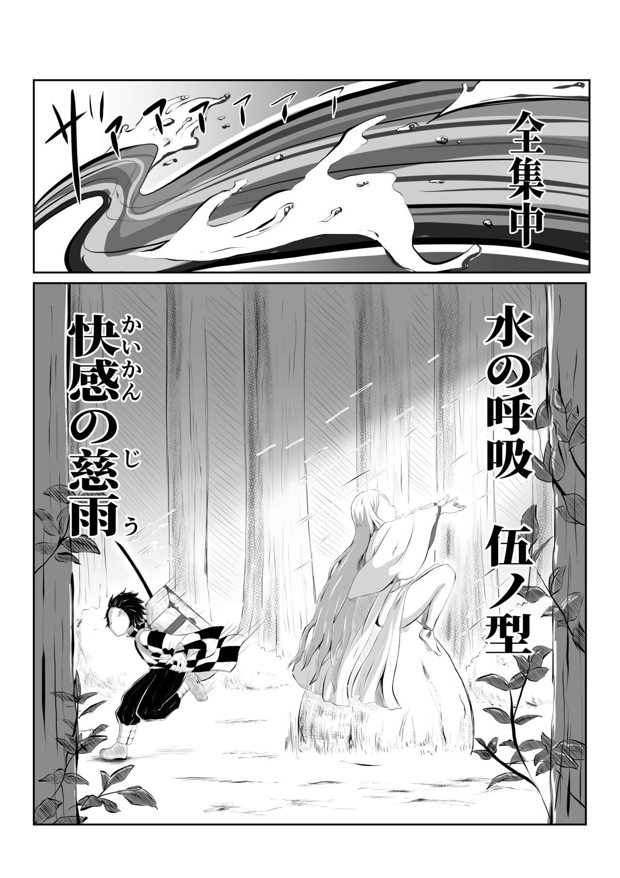 Hinokami Sex. 2