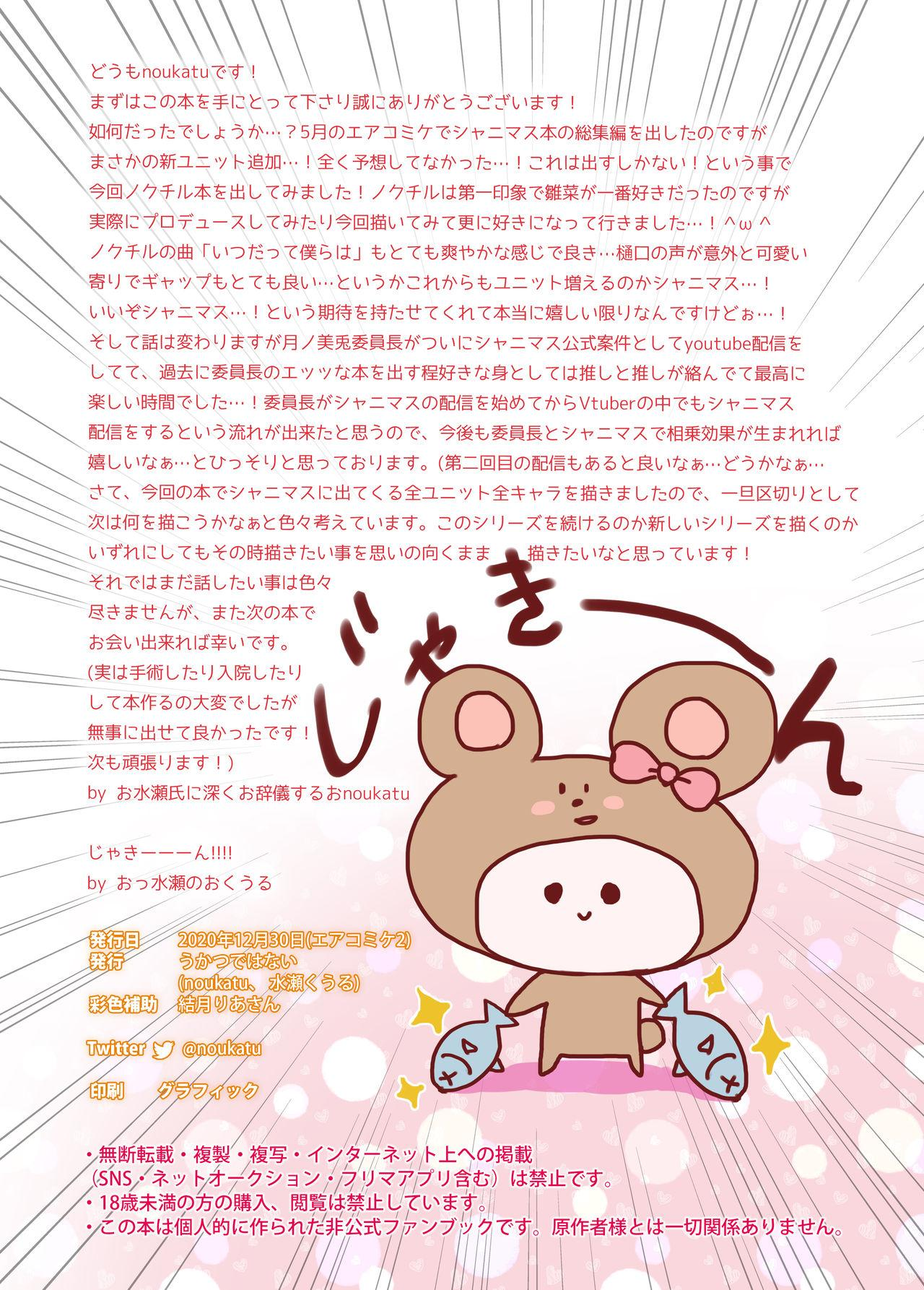 Shinymas Haramase Shuukai Play 5 14