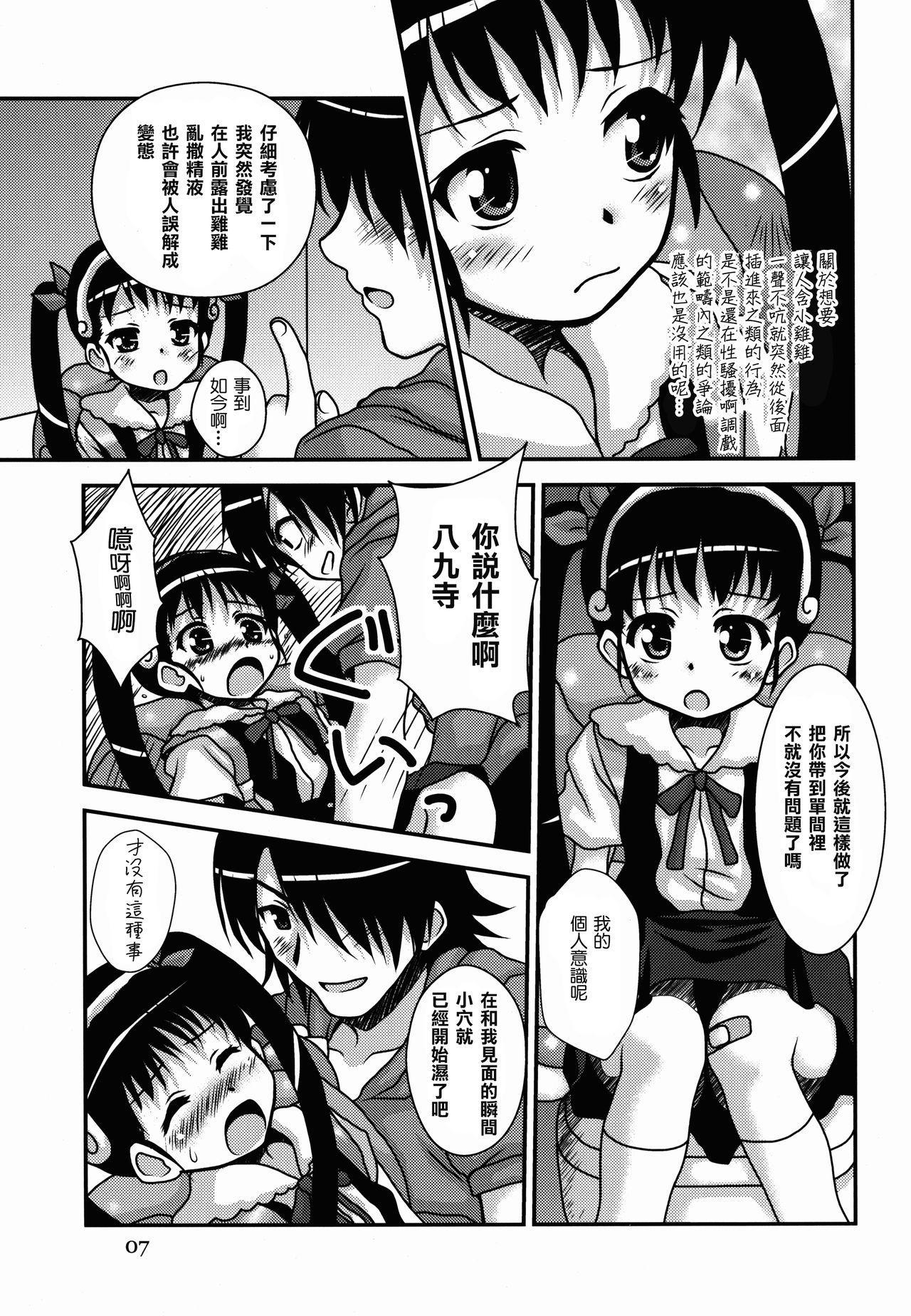 Sanpou Ichiryou Zon 6