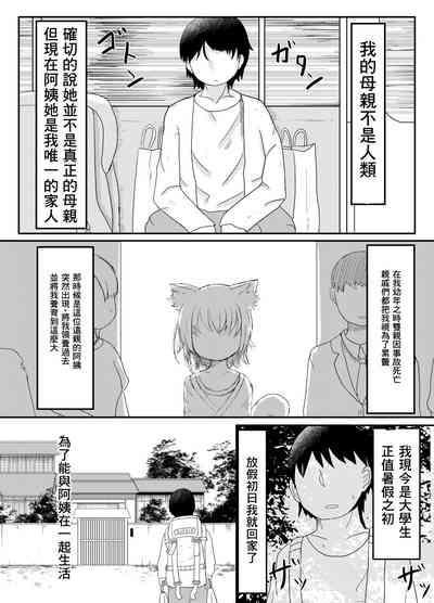 Loli Baba Okaa-san wa Oshi ni Yowai 4