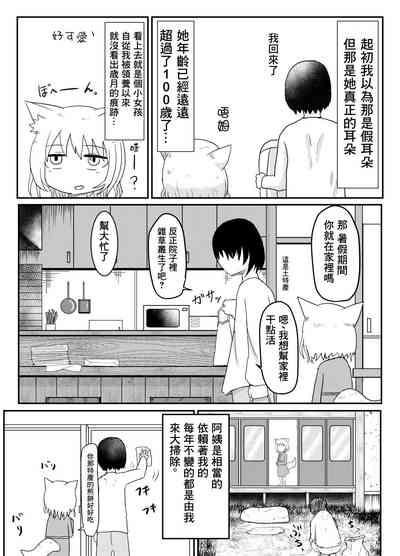 Loli Baba Okaa-san wa Oshi ni Yowai 6