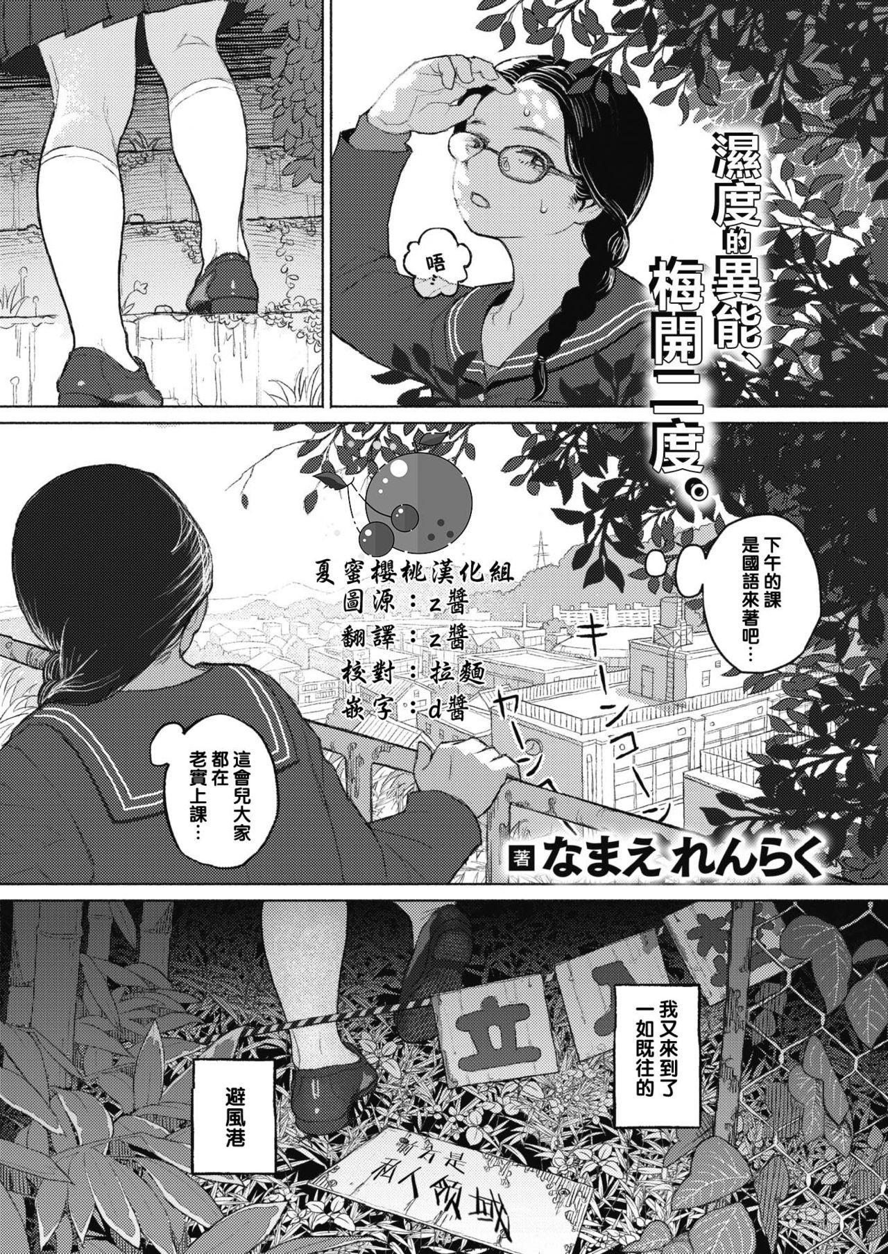 Kishoku Suru Hysteria 0