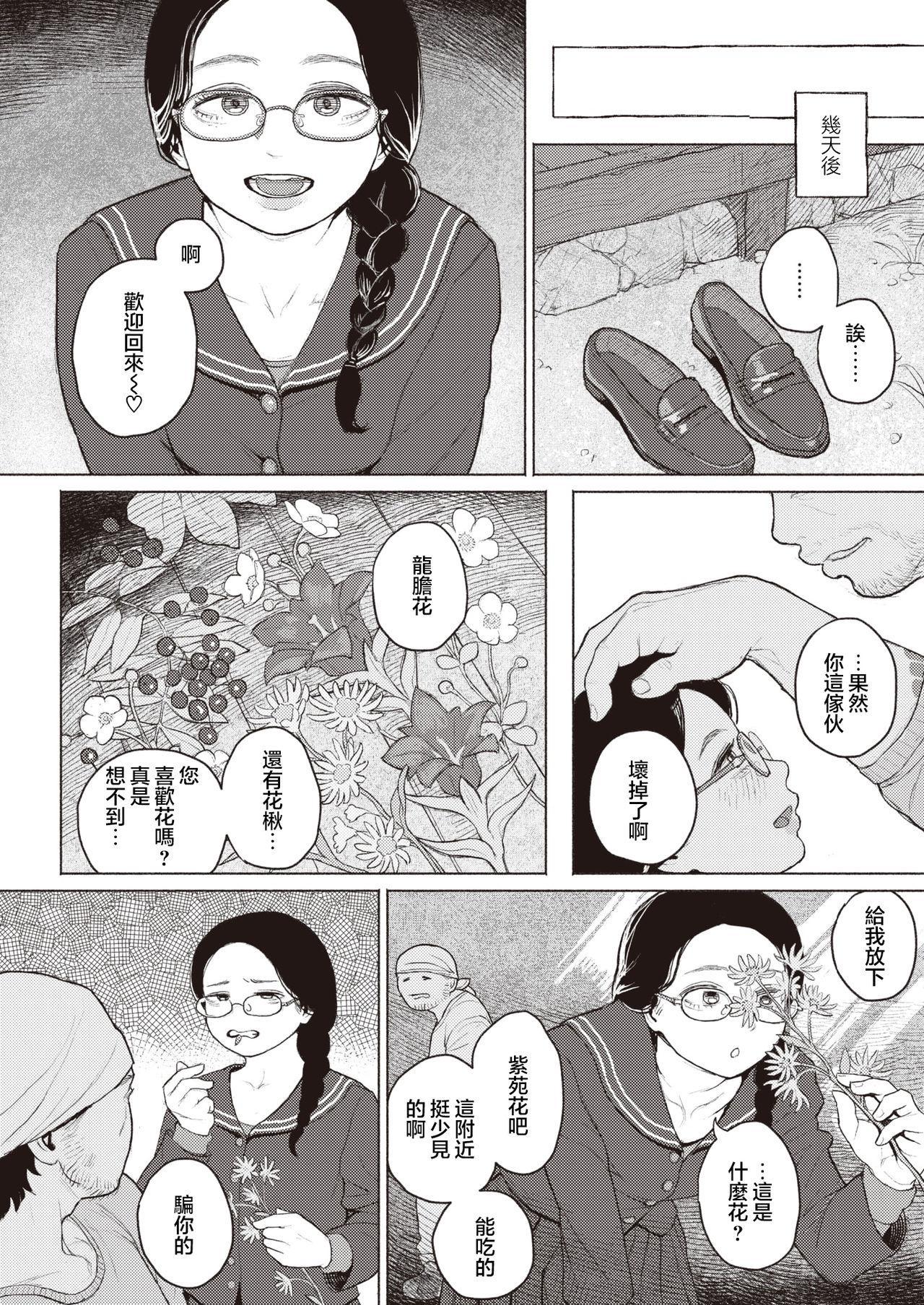 Kishoku Suru Hysteria 18