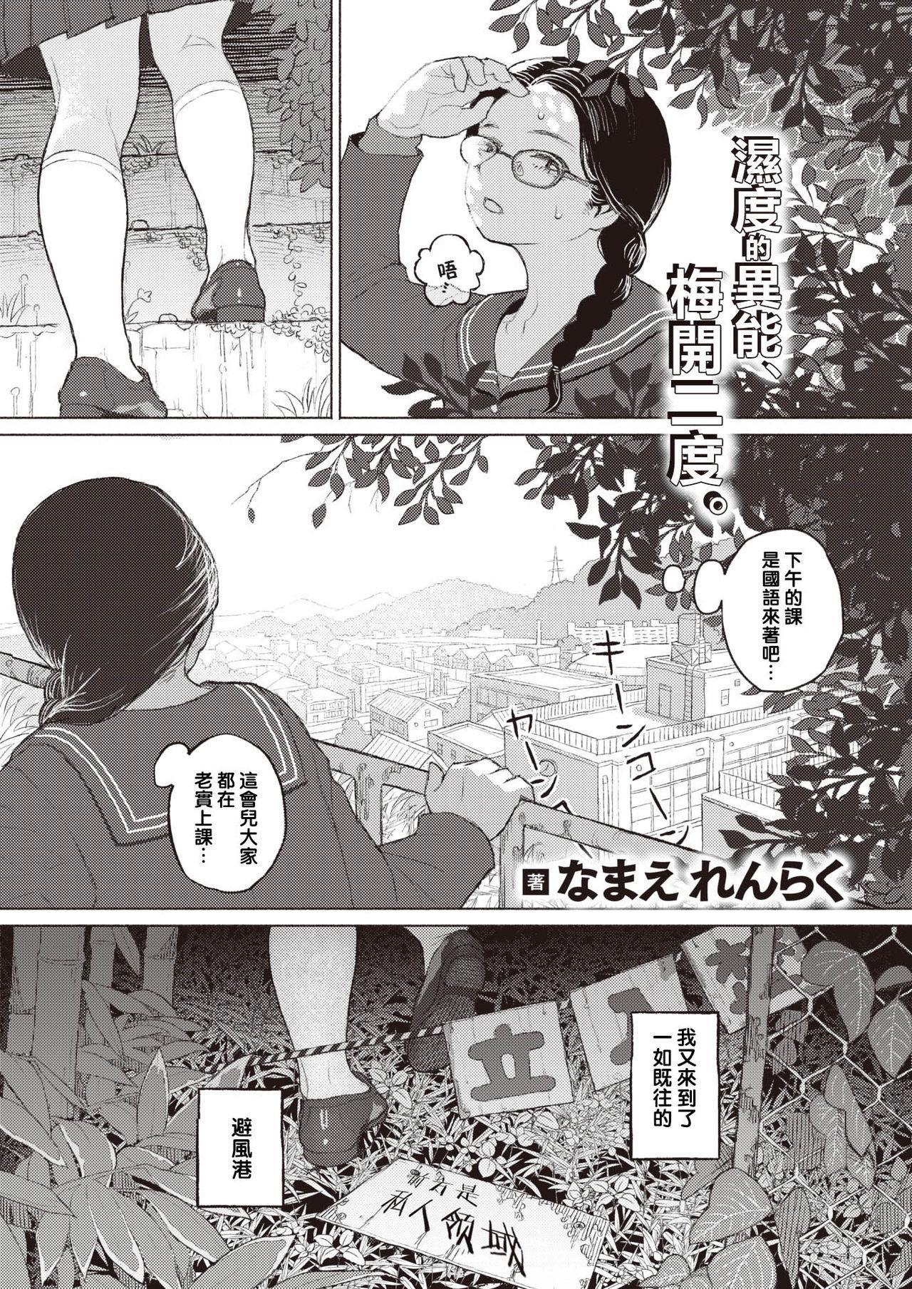 Kishoku Suru Hysteria 1