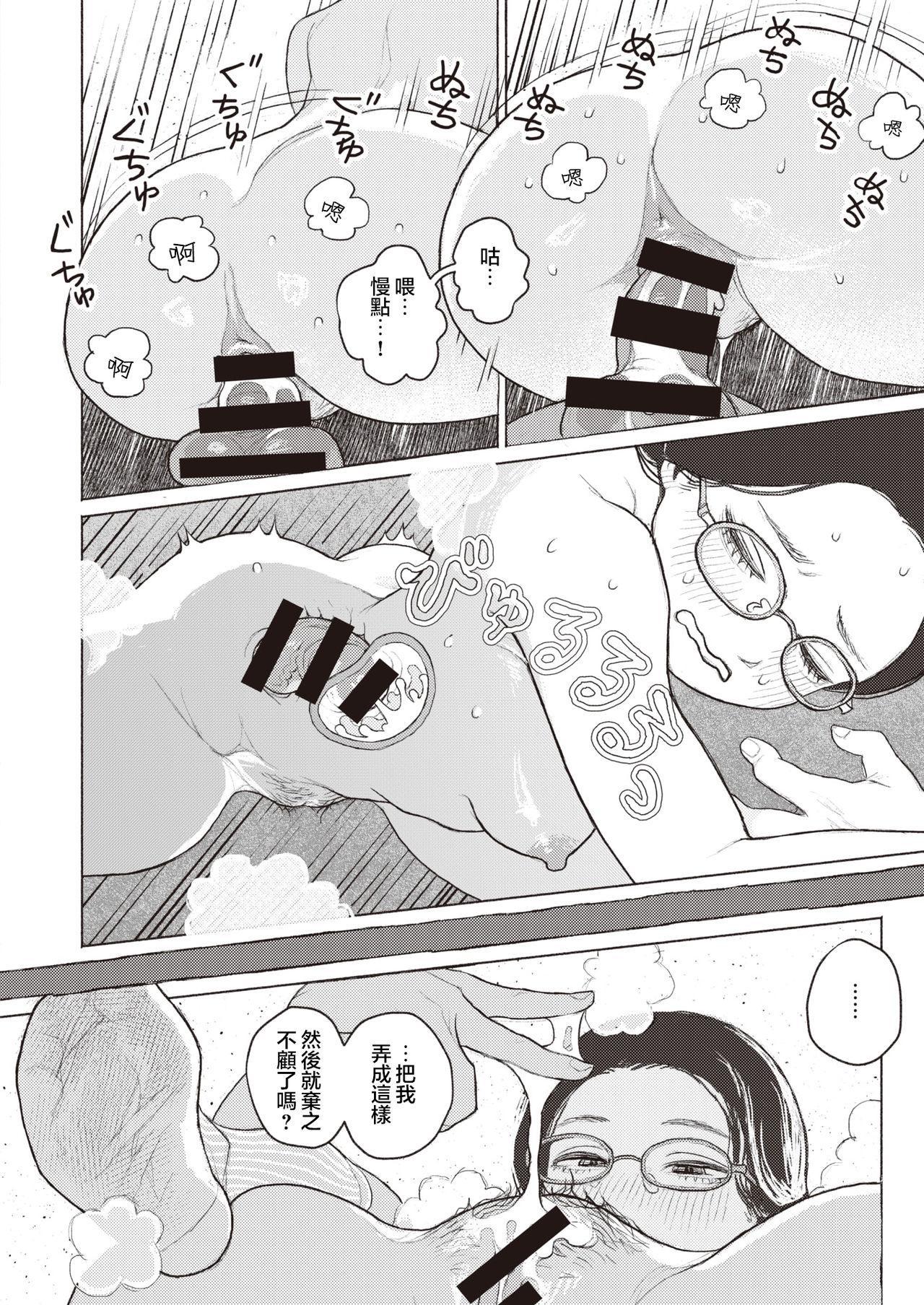Kishoku Suru Hysteria 22