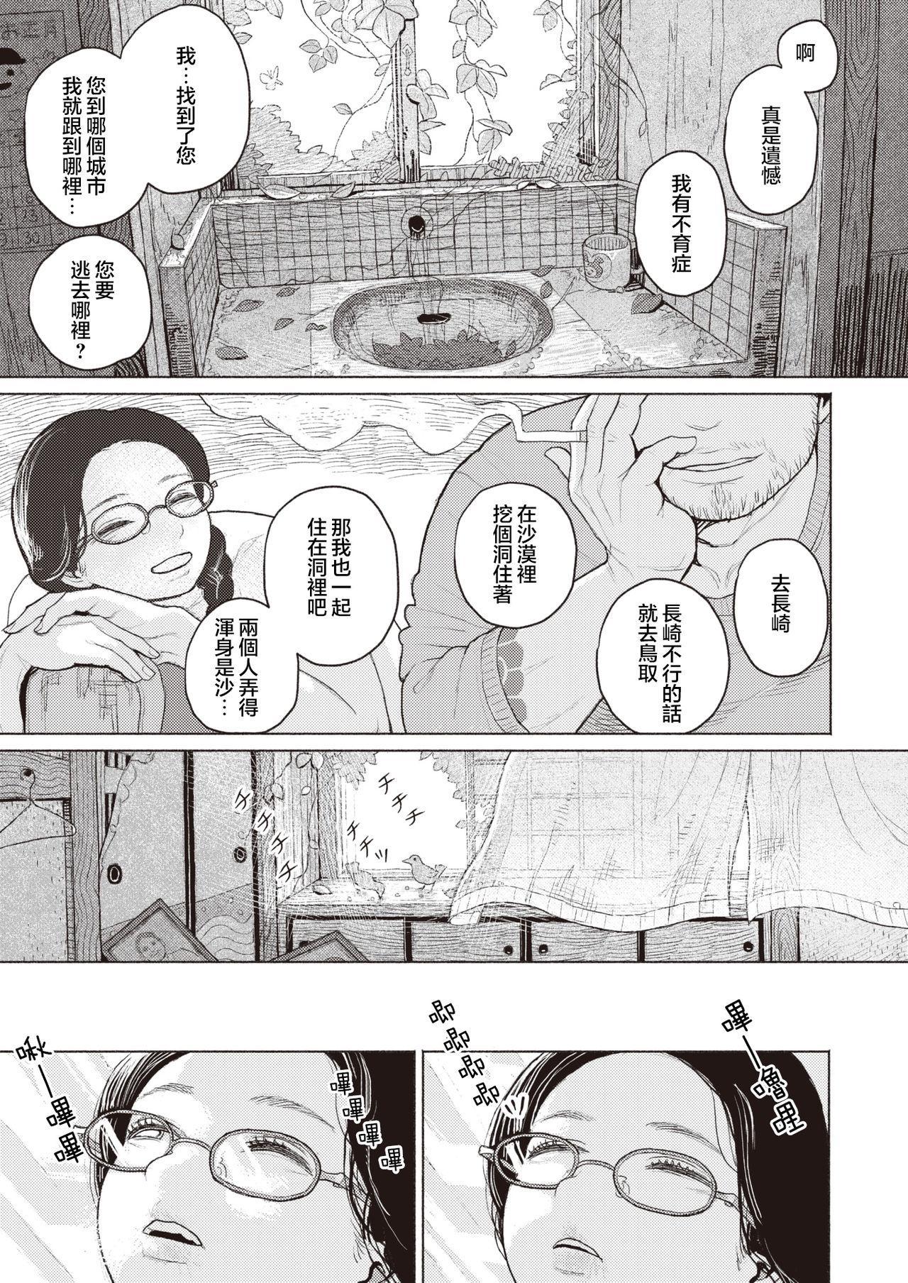 Kishoku Suru Hysteria 23