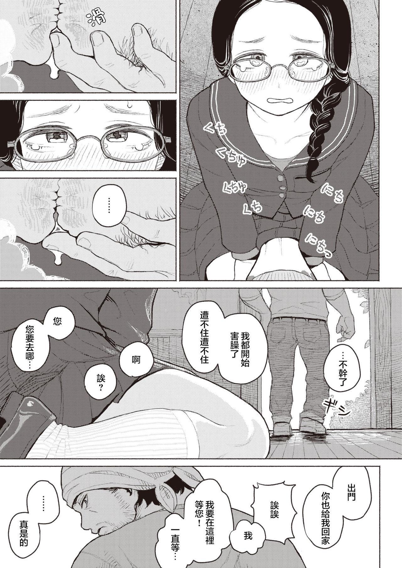 Kishoku Suru Hysteria 7