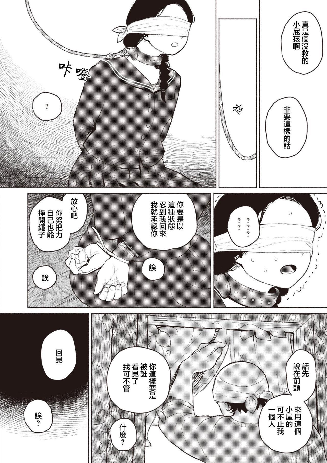 Kishoku Suru Hysteria 8
