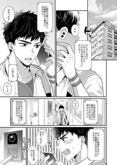 Love Lesson~ Otonari no Etchina Oniisan ga SEX no Osewa mo Shite Kuremasu 1