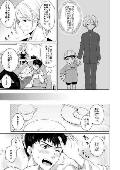 Love Lesson~ Otonari no Etchina Oniisan ga SEX no Osewa mo Shite Kuremasu 3