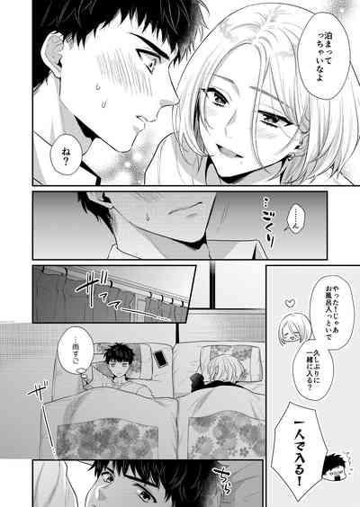 Love Lesson~ Otonari no Etchina Oniisan ga SEX no Osewa mo Shite Kuremasu 4