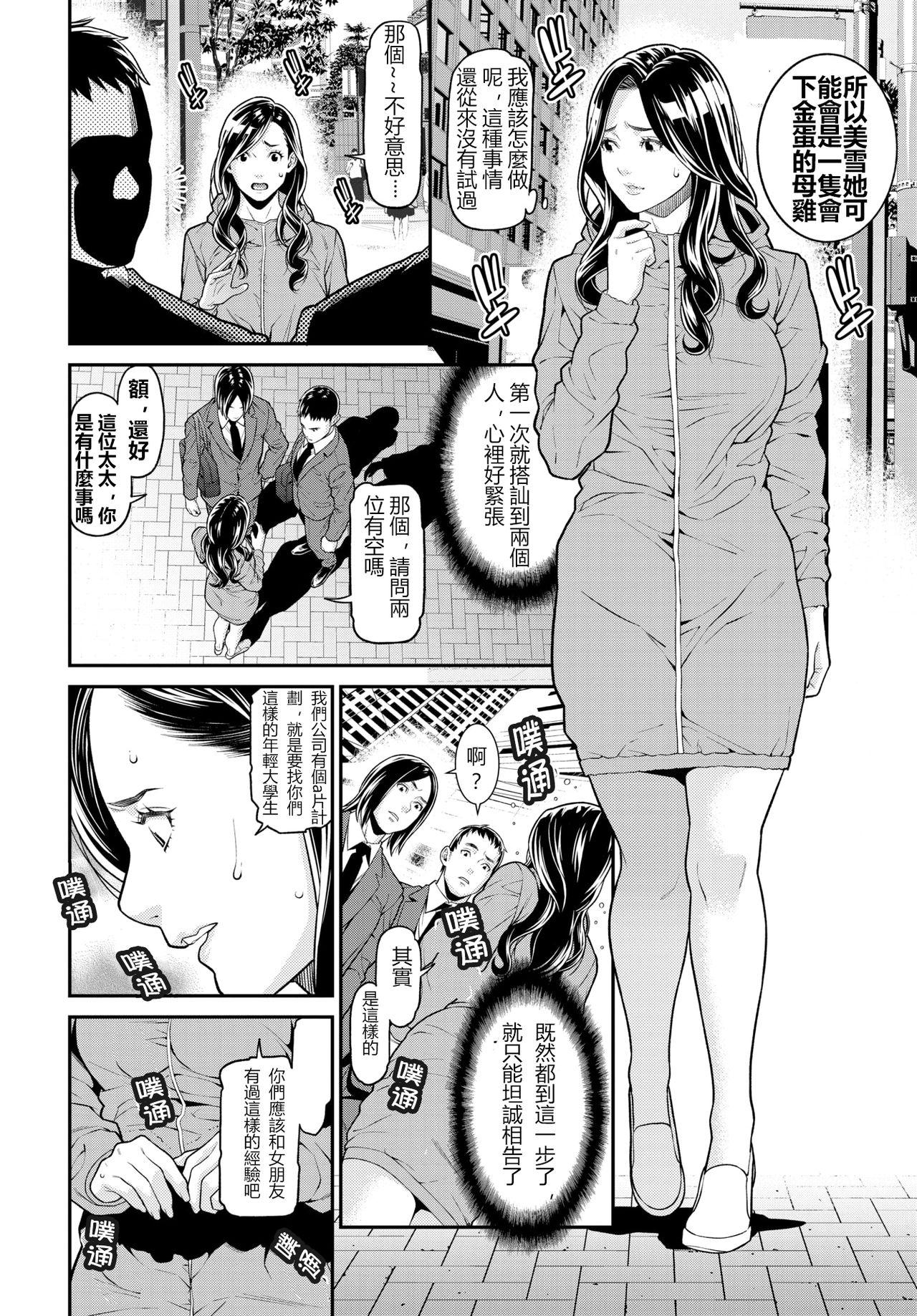 Secret Wife  1-6 24
