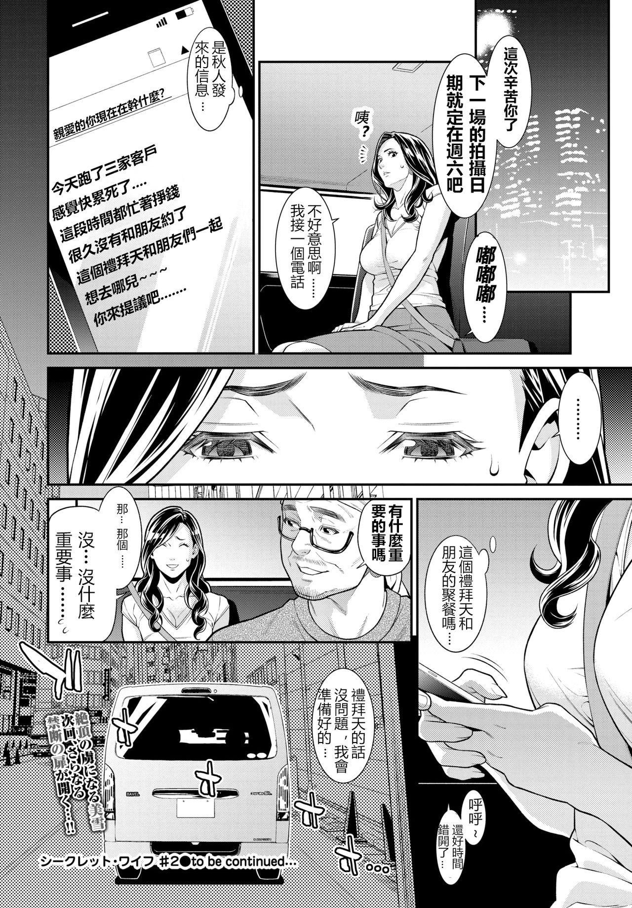 Secret Wife  1-6 40