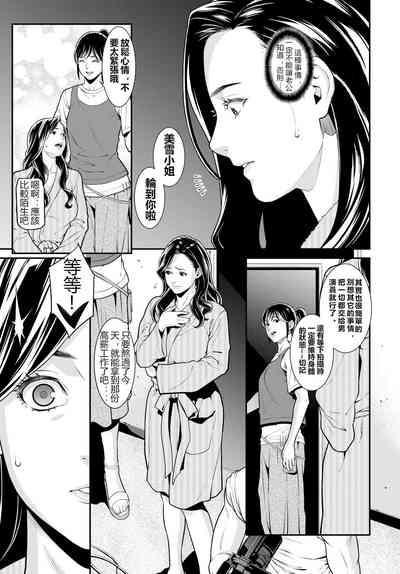 Secret Wife  1-6 3