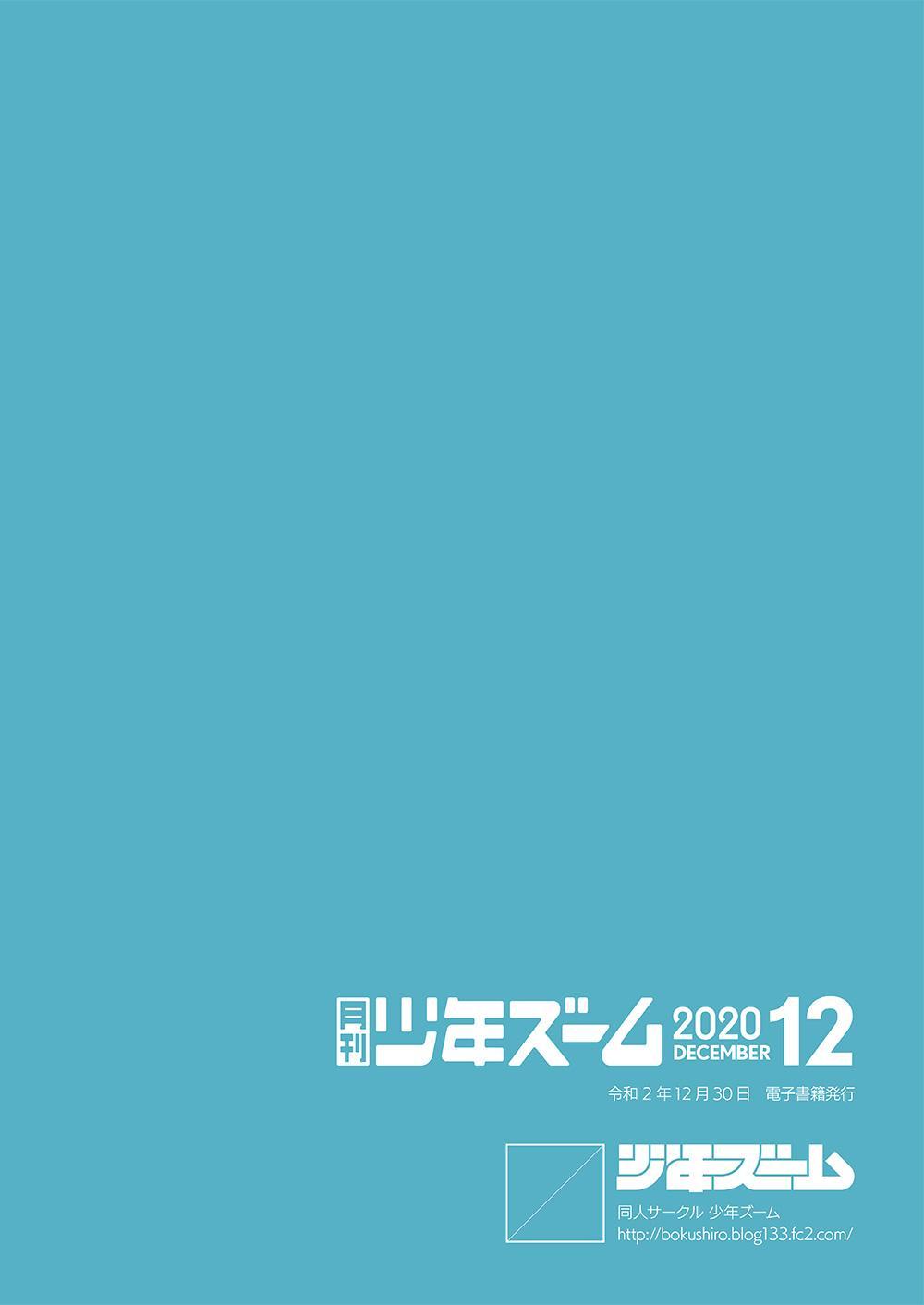 Gekkan Shounen Zoom 2020-12 23