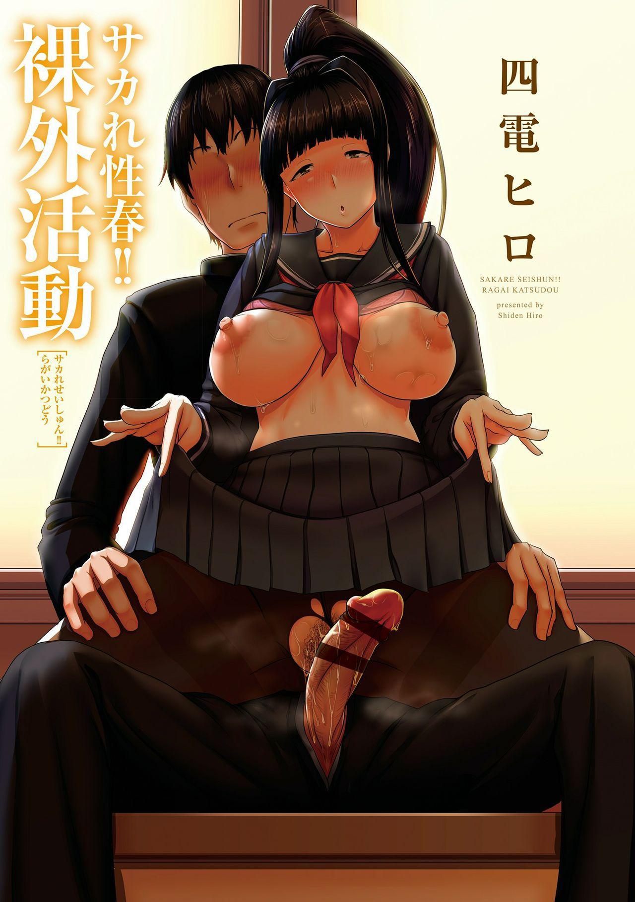 Sakare Seishun!! Ragai Katsudou   Prospering Youth!! Nude Outdoor Exercises Ch. 1-3 1