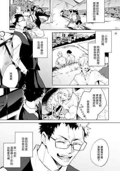 Tasuketa Yakuza ni Nerawaretemasu!? | 被救过的黑帮盯上了!? 1-4 1