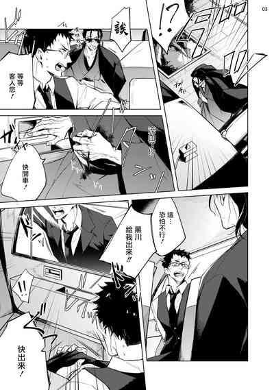 Tasuketa Yakuza ni Nerawaretemasu!? | 被救过的黑帮盯上了!? 1-4 3