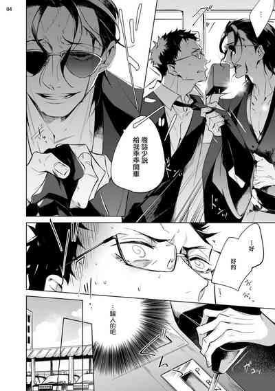 Tasuketa Yakuza ni Nerawaretemasu!? | 被救过的黑帮盯上了!? 1-4 4