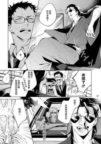 Tasuketa Yakuza ni Nerawaretemasu!? | 被救过的黑帮盯上了!? 1-4 7