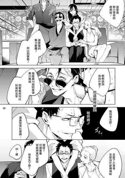 Tasuketa Yakuza ni Nerawaretemasu!? | 被救过的黑帮盯上了!? 1-4 8