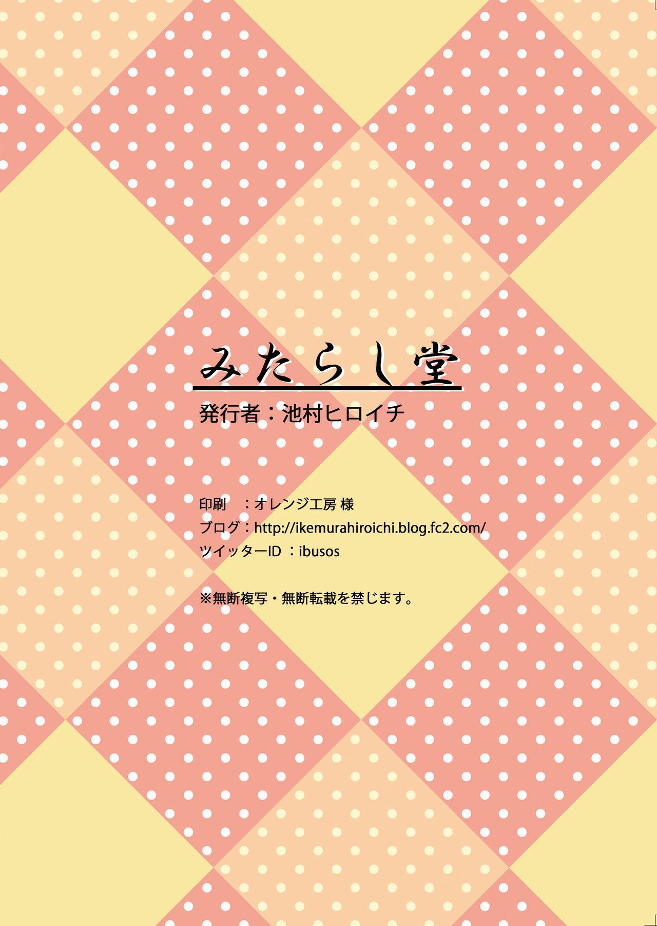 P no Idol Kyouiku Shidou 15