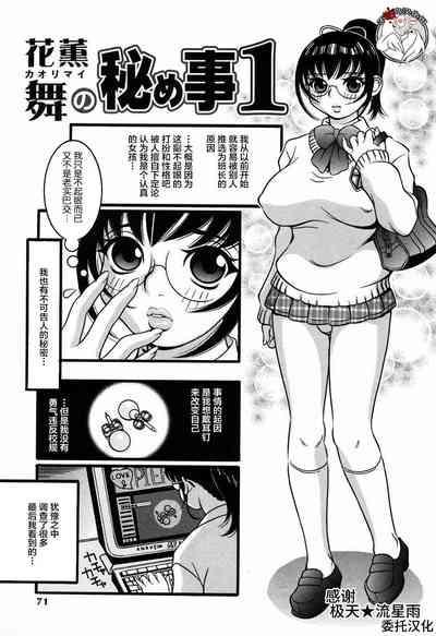 花薫舞の秘め事1-2 0
