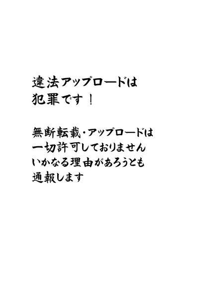 Akogare no Joseiwa Chikan Densha de Choukyouzumi Deshita 4 1