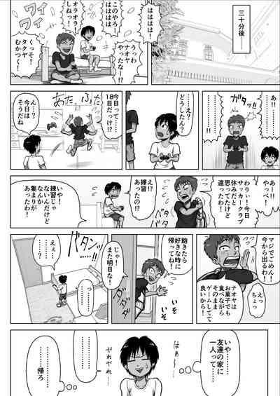 Tomodachi no Mama ga Bakunyuu sugite... 5