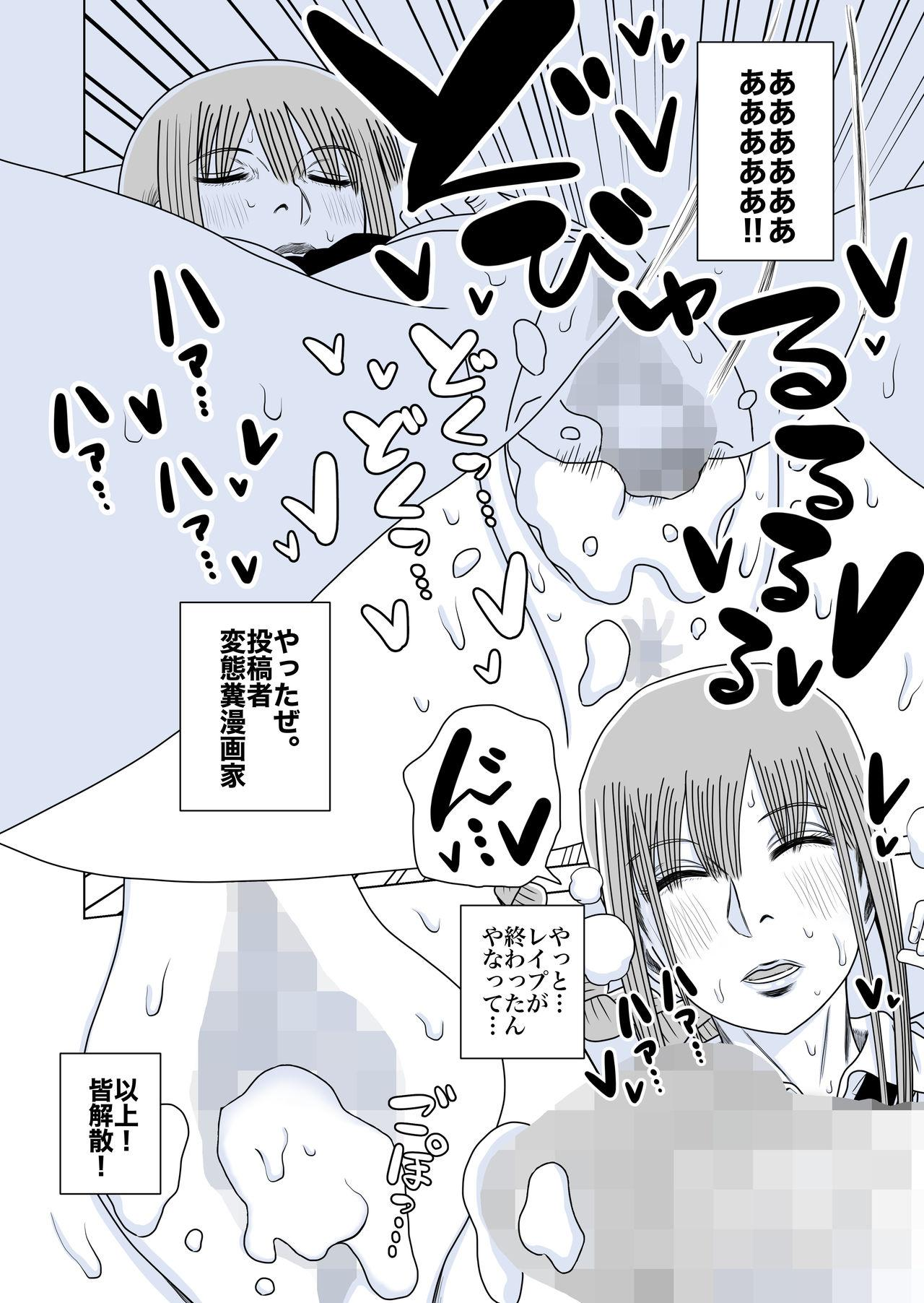 [GinEiji] Makima-san reipu! Yajū to-ka shita akuma (Chainsaw Man) 9