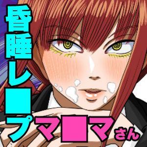 [GinEiji] Makima-san reipu! Yajū to-ka shita akuma (Chainsaw Man) 10