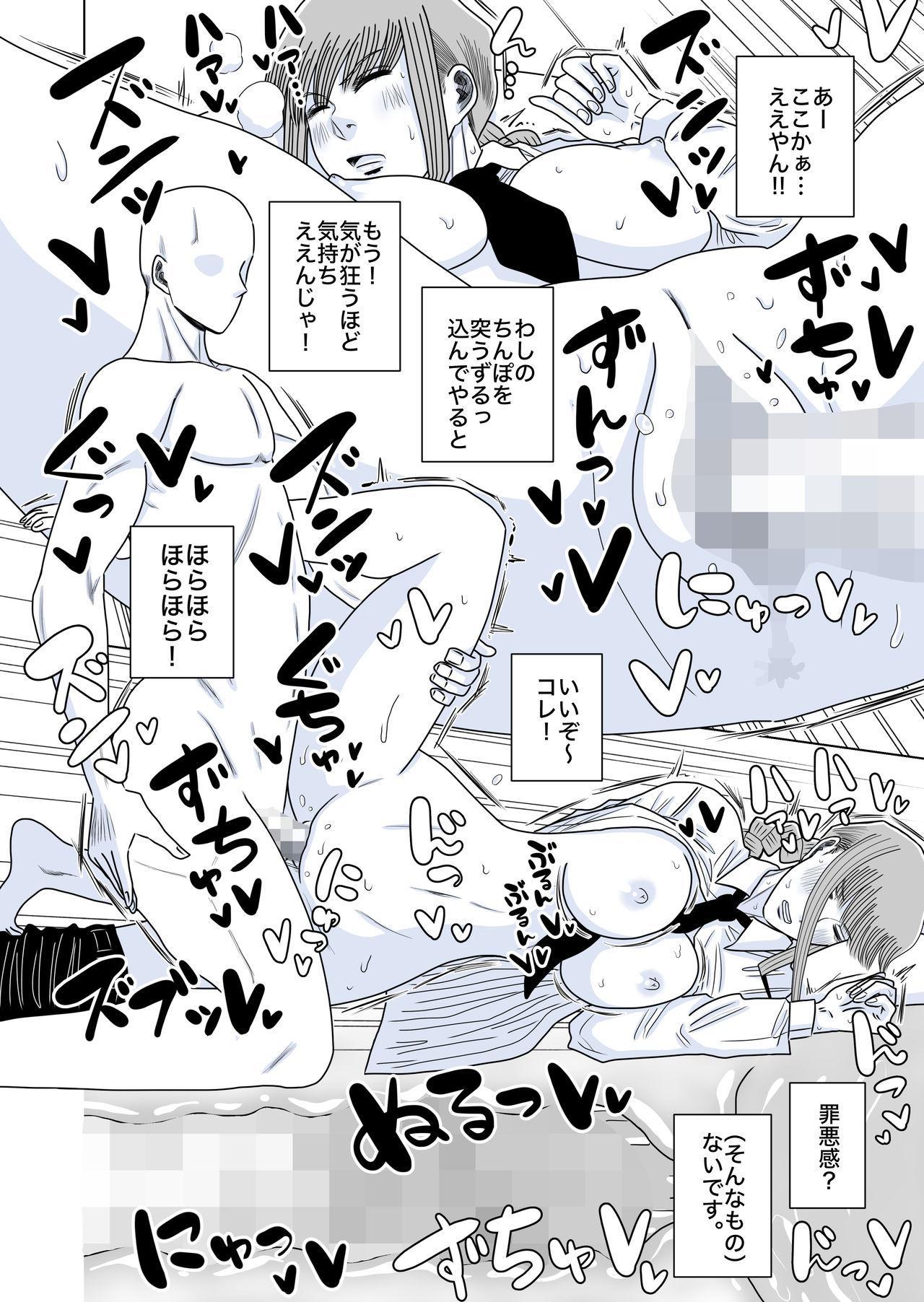 [GinEiji] Makima-san reipu! Yajū to-ka shita akuma (Chainsaw Man) 7