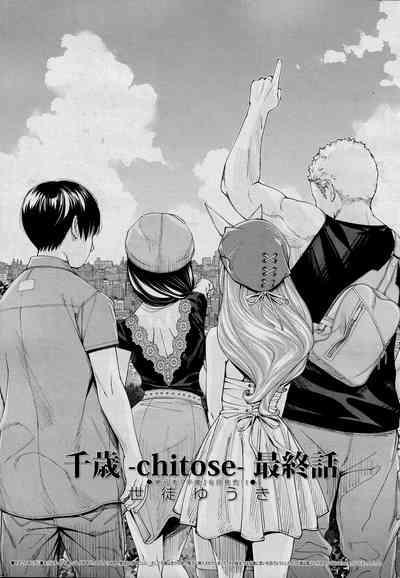 Chitose Saishuuwa 2