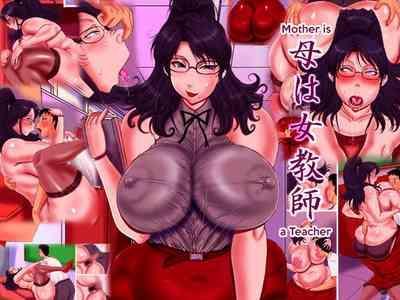 Haha wa Onna Kyoushi | Mother is a teacher 0