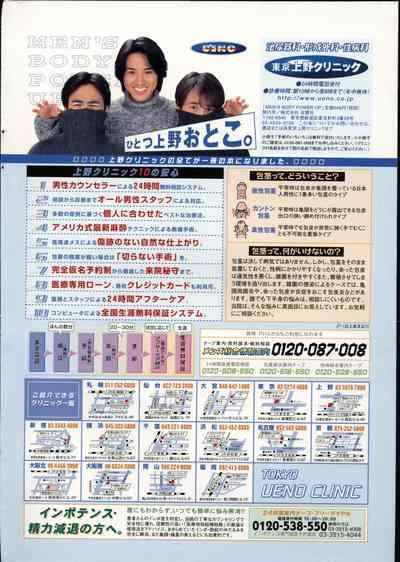 COMIC Zero Shiki 2000 Vol. 16 1