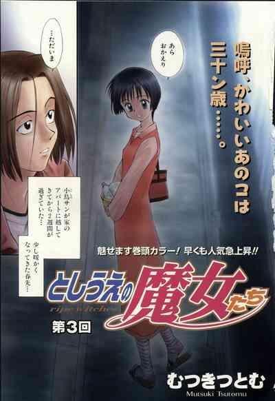 COMIC Zero Shiki 2000 Vol. 16 6