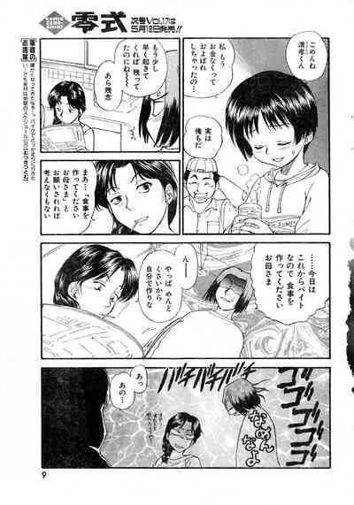 COMIC Zero Shiki 2000 Vol. 16 8