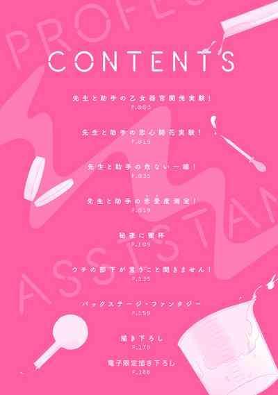 Sensei to Joshu no Renai Do Sukutei! | 教授与助手的恋爱度测定! 1-4 2