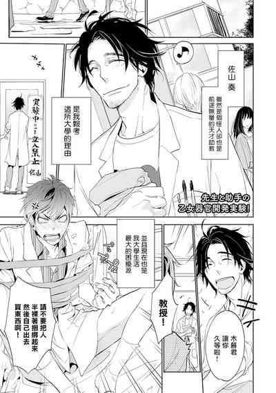 Sensei to Joshu no Renai Do Sukutei! | 教授与助手的恋爱度测定! 1-4 3