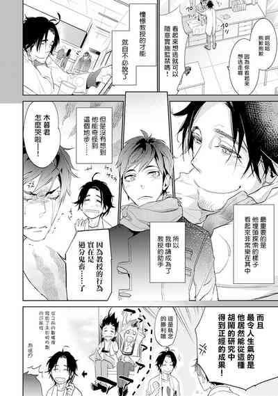 Sensei to Joshu no Renai Do Sukutei! | 教授与助手的恋爱度测定! 1-4 4