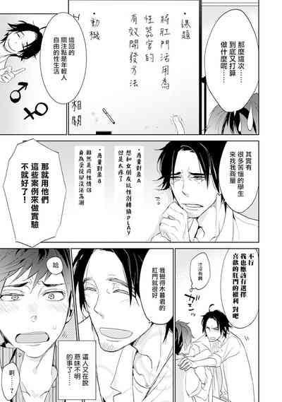 Sensei to Joshu no Renai Do Sukutei! | 教授与助手的恋爱度测定! 1-4 5